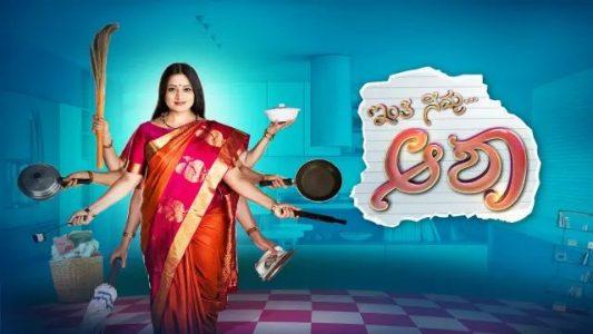 Inthi Nimma Asha Online Episodes at Hotstar App