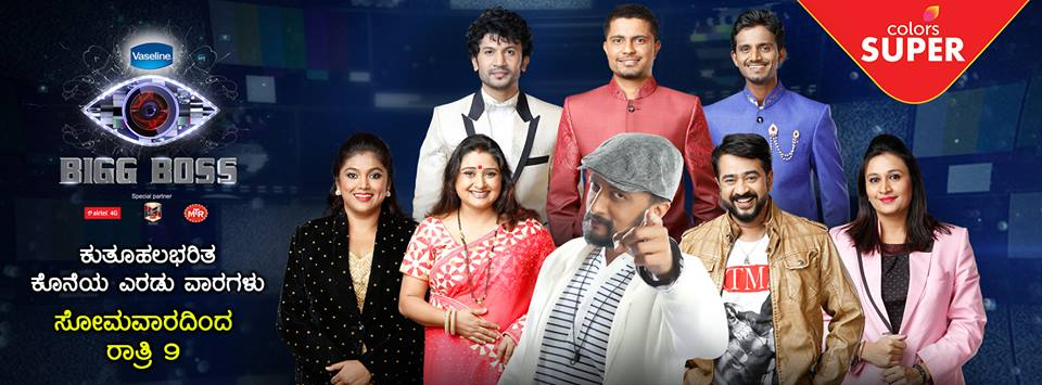 Bigg Boss Kannada 4 on Colors Super Channel