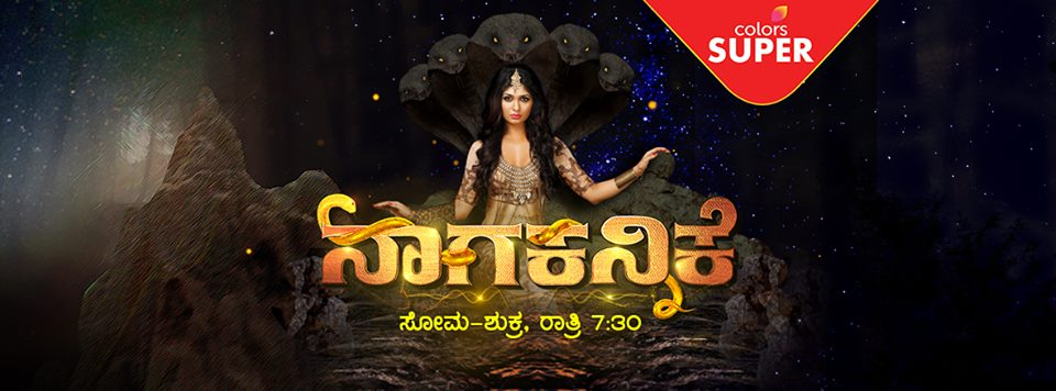 Naagakannike serial colors super