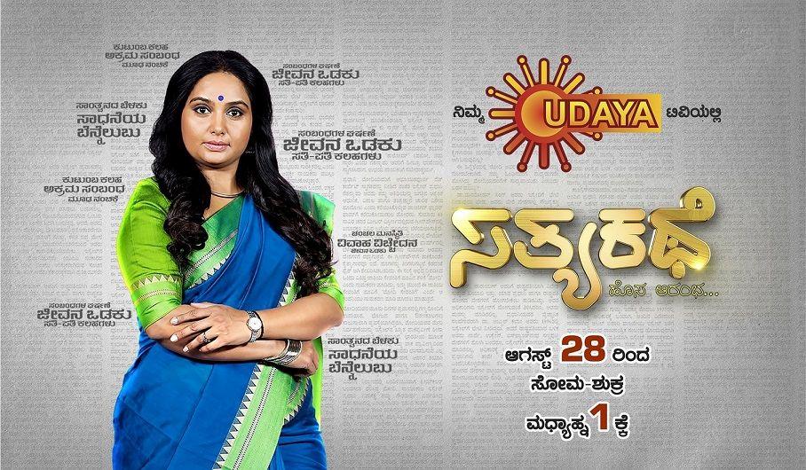 Sathyakathe On Udaya TV With Actress Surthi - Monday-Friday
