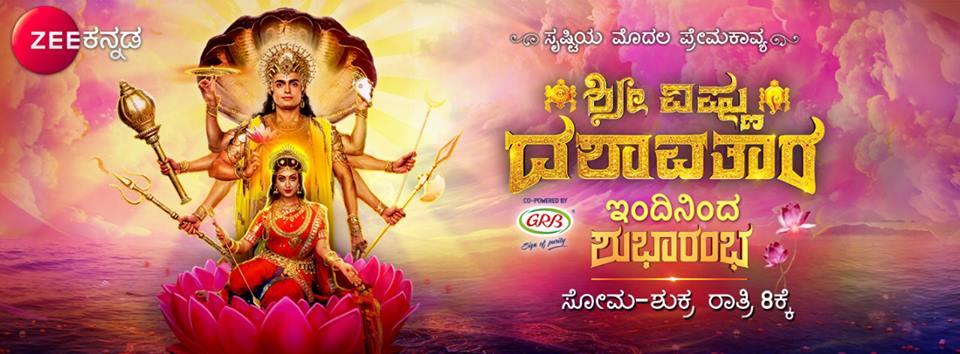 Sri Vishnu Dashavatara Zee Kannada Serial From 15th October