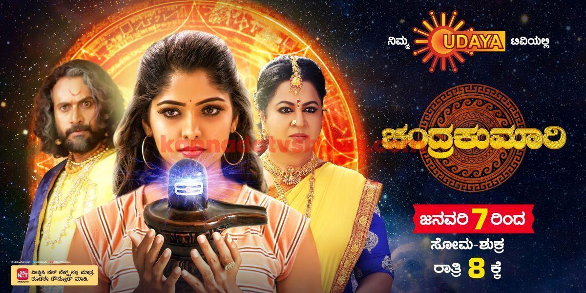Mukta Kannada Serial Cast