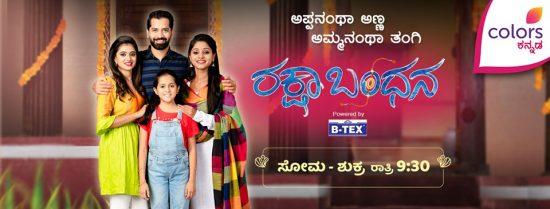 Raksha Bandhana Colors Kannada Serial