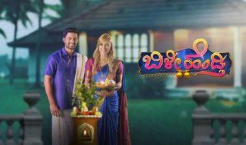 Bili Hendthi Hotstar App Episodes