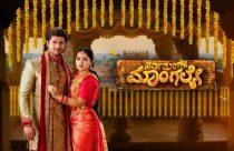 Sarvamangala Mangalye Hotstar App