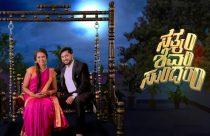 Satyam Shivam Sundaram Hotstar