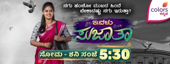 Ivalu Sujatha Serial Online Episodes