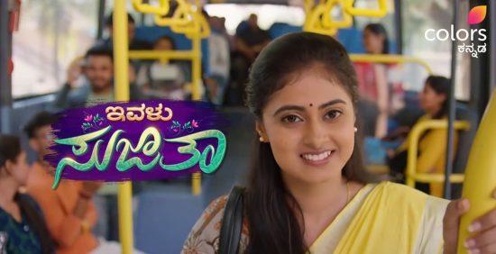 actress meghashri new serial