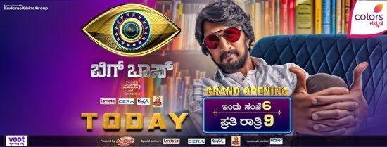 Bigg Boss Season 7 Kannada