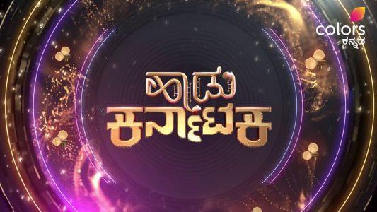 Haadu Karnataka Reality Show Registrations
