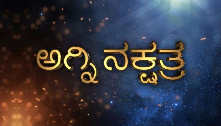 Agni Nakshathra Serial Siri Kannada
