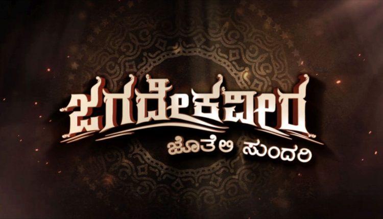Jagadeekaveera Kannada Serial Siri Kannada