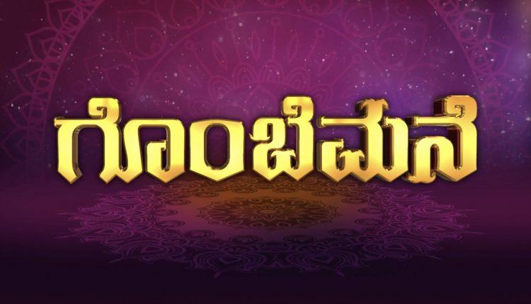 Kannada Serial Siri Kannada Gombe Mane