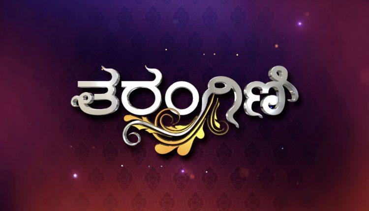Tharangini Serial Siri Kannada